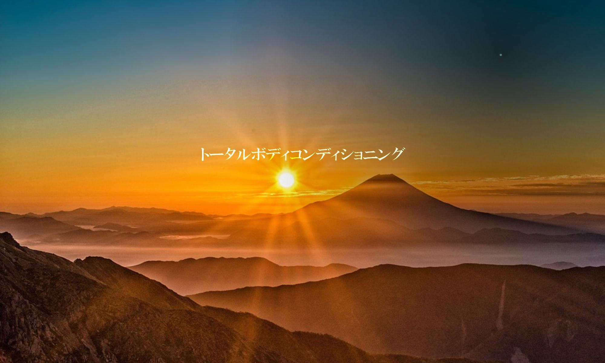 富山市 整体・トータルボディコンディショニング - 整体の家 あおぞら